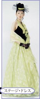 ステージ・ドレス