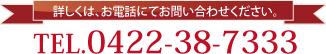 TEL.0422-38-7333